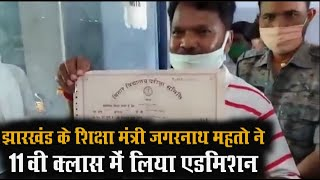 #Jharkhand : Education Minister  Jagarnath Mahto  ने 53 साल की उम्र में 11वी क्लास में लिया एडमिशन