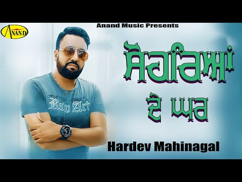 Hardev Mahinagal || Sohriaa De Ghar || New Punjabi Song 2017|| Anand Music