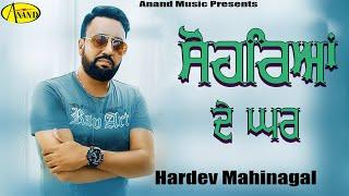 Hardev Mahinagal || Sohriaa De Ghar || New Punjabi Song 2017|| Anand Music