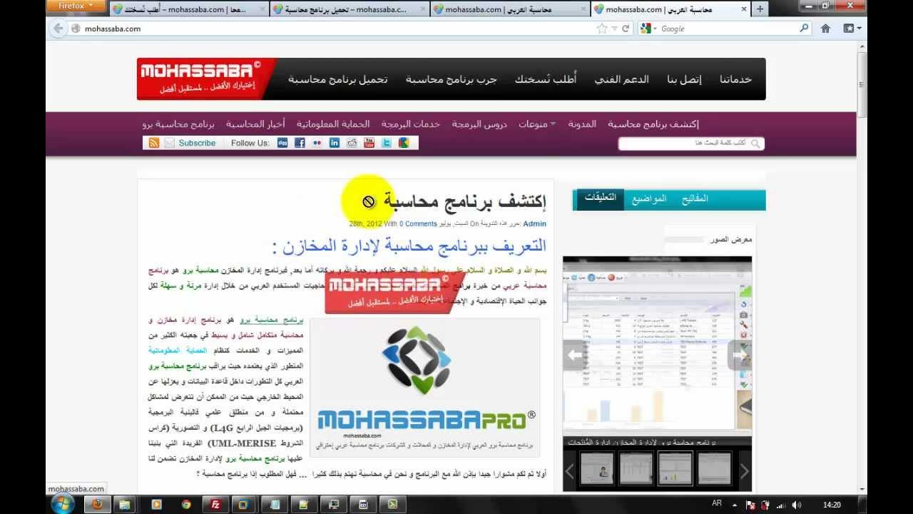 برنامج محاسبة برو العربي لإدارة المخازن المجاني
