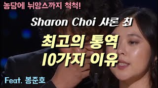 농담에 뉘앙스까지 척척 ... 샤론 최가 최고의 통역사인 10가지 이유 Sharon Choi