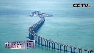 """[中国新闻] 港珠澳大桥开通一周年:谱写融合发展""""湾区新篇""""   CCTV中文国际"""