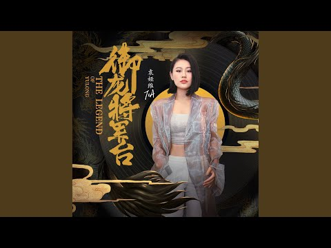"The Legend Of Yulong (The Theme Song from ""The Legend of Yulong"")"