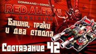 C&C Red Alert 3 Uprising Состязания #42 - Башня, Траки и Два Ствола