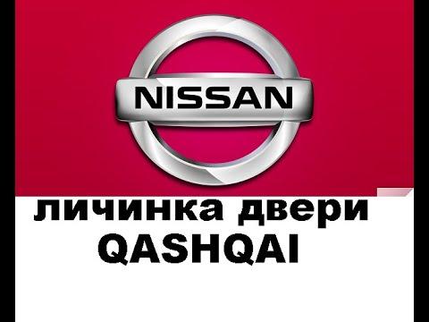 Nissan Qashqai Как снять личинку водительской двери 8 925 507 33 09