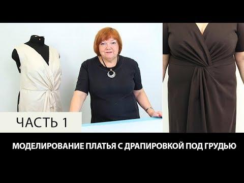 Моделирование и раскрой платья с драпировкой узлом под грудью по японской технологии. Часть 1