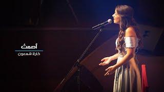 Carla Chamoun - Asmoutou - أصمتُ - كارلا شمعون