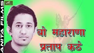 वो महाराणा प्रताप कठे | अजित राजपुरोहित | Rajasthani Desh Bhakti Song | मारवाड़ी देश भक्ति सांग