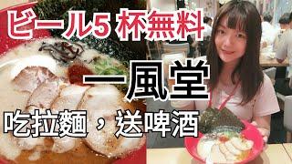期間限定點一碗拉麵1200日圓,免費喝啤酒,最多可以5杯,原本一杯500,...