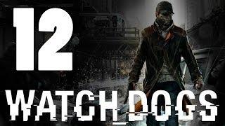 Watch Dogs - Прохождение игры на русском [#12] PlayStation 4