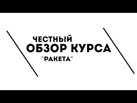 """Честный обзор курса- """"Ракета"""""""
