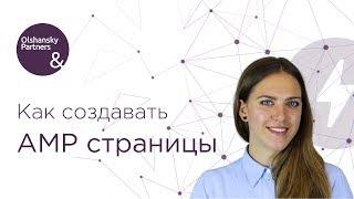 aMP - Как создать и внедрить ускоренные страницы  Катерина Кокарева