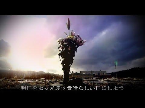 3.11 東日本大震災動画 ONE OK ROCK BE THE LIGHT ワンオク 津波 写真 追悼 福島 動画 感動 歌詞日本語字幕