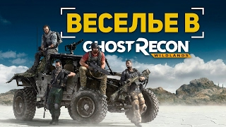 Веселье в Ghost Recon: Wildlands (beta)