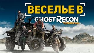 Веселье в Ghost Recon: Wildlands (beta)