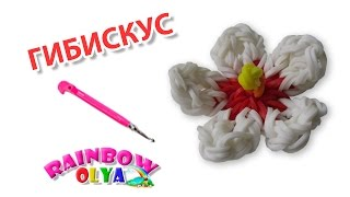 цветок ГИБИСКУС из резинок на крючке без станка   Flower Rainbow Loom Charm