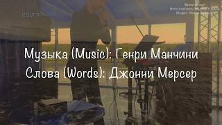 """Moon River"" - Vadim Pykhov (cover)"