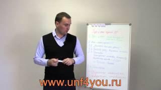 видео Купить 1С Управление небольшой фирмой (УНФ) по выгодной цене