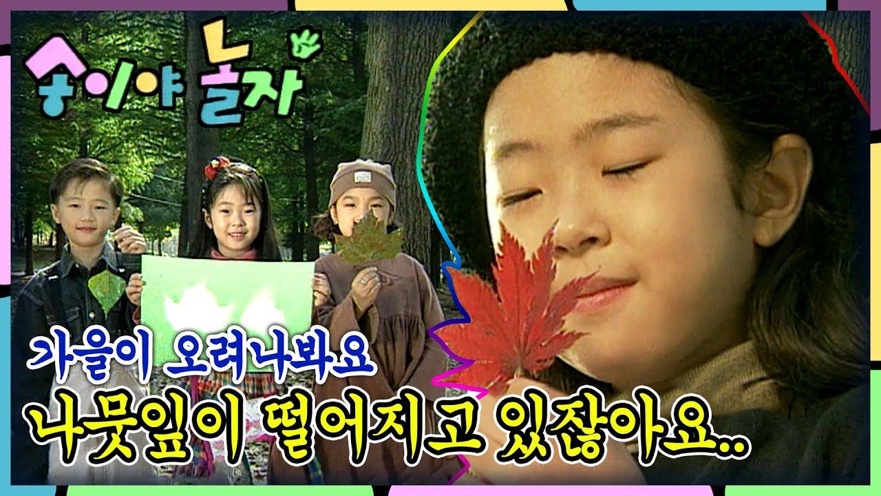 [탑골유치원] 낙엽 한장으로 레트로 갬성 물씬~ ★송이야 놀자★ [대교어린이TV-스낵박스]