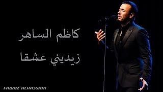 Kadim Al Saher Zeidini Ishqan كاظم الساهر- زيديني عشقا