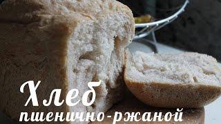 Как испечь пшенично-ржаной хлеб? (Хлебопечка Panasonic SD-ZB2512)