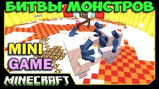 ч.03 Битвы Монстров Minecraft - Боевые Ети (Twilight Forest)