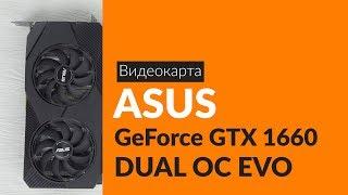 Розпакування відеокарти ASUS GeForce GTX 1660 DUAL OC EVO / Unboxing ASUS GeForce GTX 1660 DUAL OC EVO
