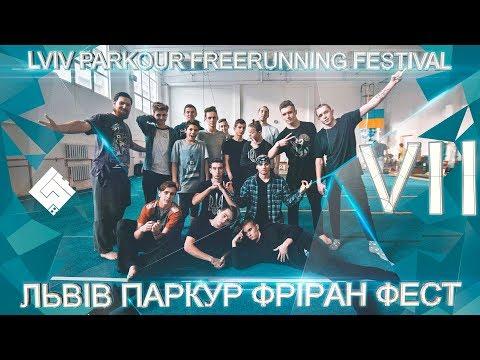 LVIV PARKOUR FREERUNNING FESTIVAL 7 (2018)