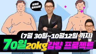 [고수남 대표의 살빼기 프로젝트]  3회차_복근과 힙업…