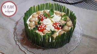 Салат Полянка! Праздничный и вкусный салат!