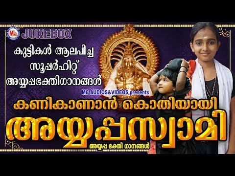 കണികാണാൻകൊതിയായിഅയ്യപ്പസ്വാമി   Kanikanan Kothiyayen Ayyappaswami   Hindu Devotional Songs Malayalam