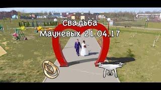 Свадьба Мацневых 21.04.17 | Аэросъемка | Aerial wedding photography