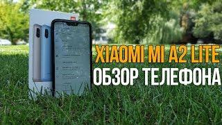 "XIAOMI MI A2 LITE  - スマートフォンレビュー| 新しい ""人""の電話?"