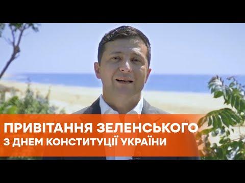 Уважайте законы и каждого. Зеленский поздравил украинцев с Днем Конституции