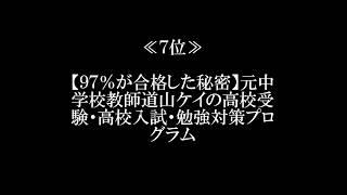 ランキング内容はこちらから → http://rb1.xsrv.jp/study/examination-2...