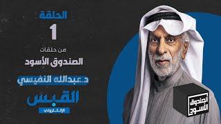 #الصندوق_الأسود: الموسم الرابع - الجزء الأول - دكتور عبدالله النفيسي