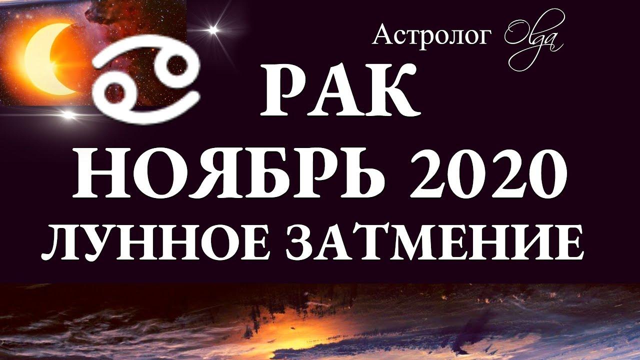 РАК – НОЯБРЬ 2020 – ЛУННОЕ ЗАТМЕНИЕ в 12 доме. Астролог Olga