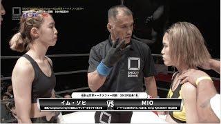 [SHOOT BOXING Girls S-cup2018] MIO vs イム・ソヒ ダイジェスト