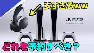 【予約】周辺機器も本日予約開始!PS5はどっちがおすすめ? PS5 デジタルエディション 3Dパルスヘッドセット