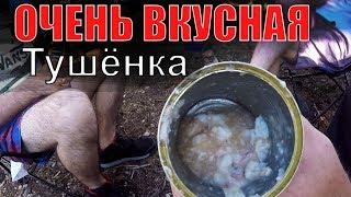 Вкусная Тушёнка из России - Последний день в американском лесу