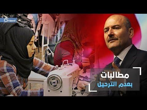 ترحيل العاملين السوريين -المخالفين- من إسطنبول سيؤثر سلباً على الطلب والإنتاج  - 20:53-2019 / 9 / 10