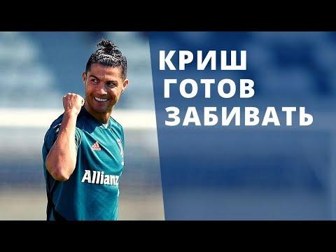 Роналду соскучился по футболу и вернулся к тренировкам