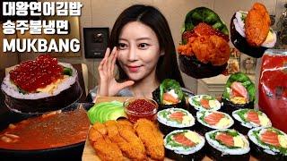 SUB]대왕연어김밥 만들기 성게알 간장연어알 송주불냉면(치트키) 먹방 mukbang korean food korean eating show