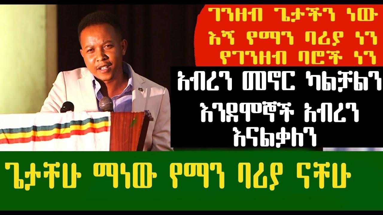 አብረን መኖር ካልቻልን እንደሞኞች አብረን እናልቃለን | Ethiopia