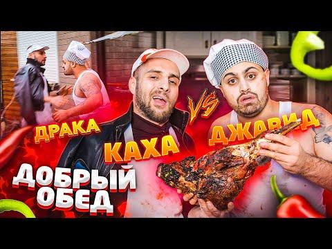 ДЖАВИД vs КАХА - ДОБРЫЙ ОБЕД / ШАШЛЫК И ДРАКА