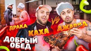 Download ДЖАВИД vs КАХА - ДОБРЫЙ ОБЕД / ШАШЛЫК И ДРАКА Mp3 and Videos