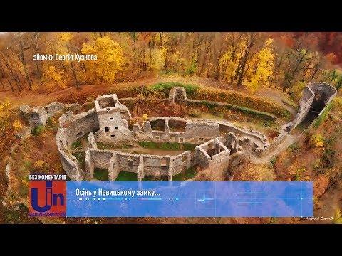 Осінь в Невицькому замку