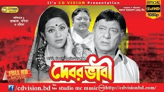 Bangla debor vabi new