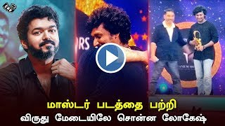 Lokesh Kangaraj Latest Speech about Master Movie | Vijay & Vijaysethupathi Fight Scene | Aniruth