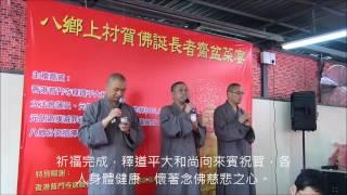 2015-05-24 八鄉上村賀佛誕長者齋盆菜宴